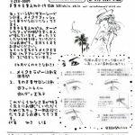ニュースレター6.7月号