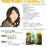 10/22梅田でスタート!メイク講座