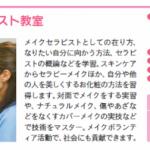 2/18川西メイク、2/27宝塚メイク、メイク必要とされてます!