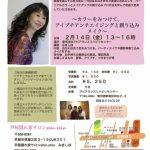 【告知】2月14日は東京四谷で「カラーとメイクでリフトアップ」しましょう!