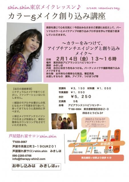 20140214みきしほ東京カラーメイク講座