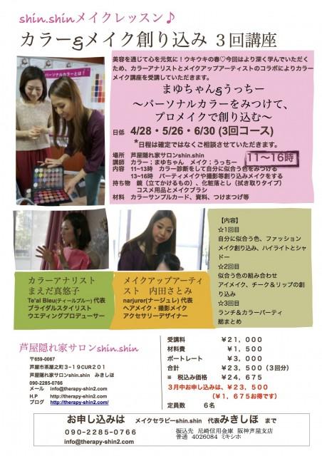 4月~カラー&メイクでヽ(*´∀`)ノモット激しく!!