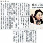 神戸婦人大学でのメイク講演
