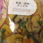 素晴らしき野菜チップス
