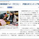 芦屋発!神戸新聞に掲載されました