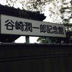 芦屋発!谷崎潤一郎記念館