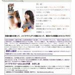 芦屋第2段!4/26ヒーリングイベント♪