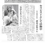 丹波新聞の第1面に記事掲載に感動!