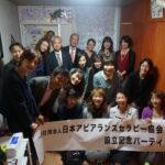 一般社団法人日本アピアランスセラピー協会設立記念パーティー Vol.2