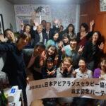 一般社団法人日本アピアランスセラピー協会設立記念パーティー Vol.1