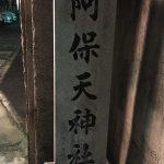 芦屋 睦の宮詣で