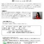 (11/16)朝日カルチャー芦屋 「自力で解消!まぶたのたるみ」