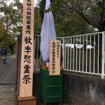 真田山陸軍墓地慰霊祭で桂文枝さんと!