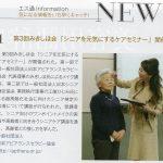 「エステティック通信」2017年5月号にみきしほ会が掲載