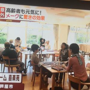 2017.8.25読売テレビかんさい情報ネットten!にて放映されました♪
