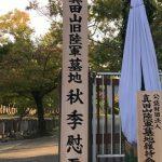 【真田山陸軍墓地慰霊祭】2017年