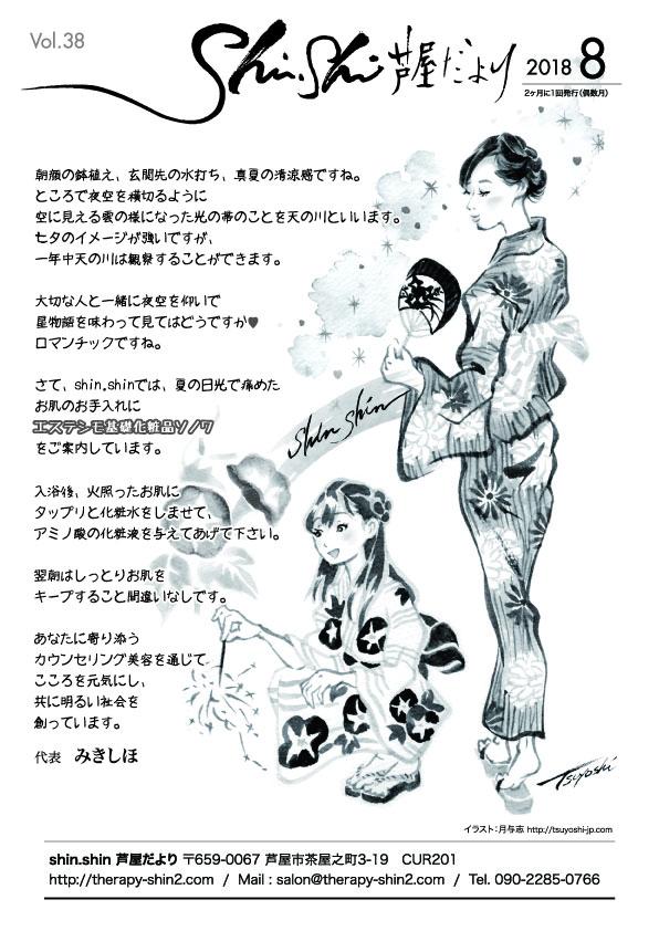 「shin.shin芦屋だより8月号」完成!