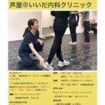 3/15,29【健康体幹ウォーキング】無料セミナーします!