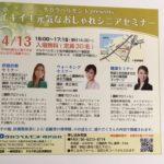 初!【4月13日沖縄にてセミナー開催】します!