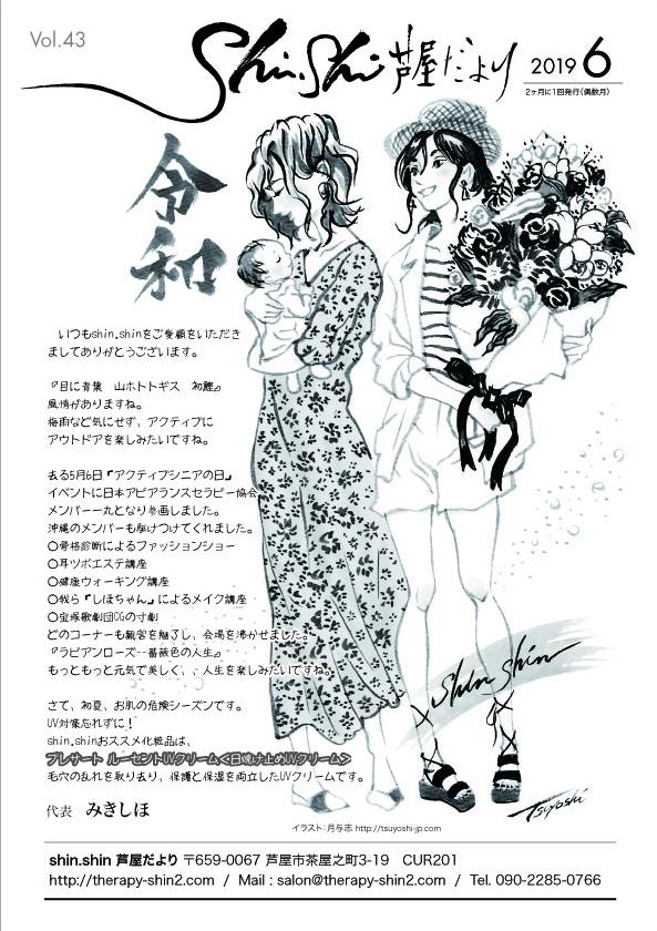 「芦屋だより」令和元年6月のテーマは「令和」