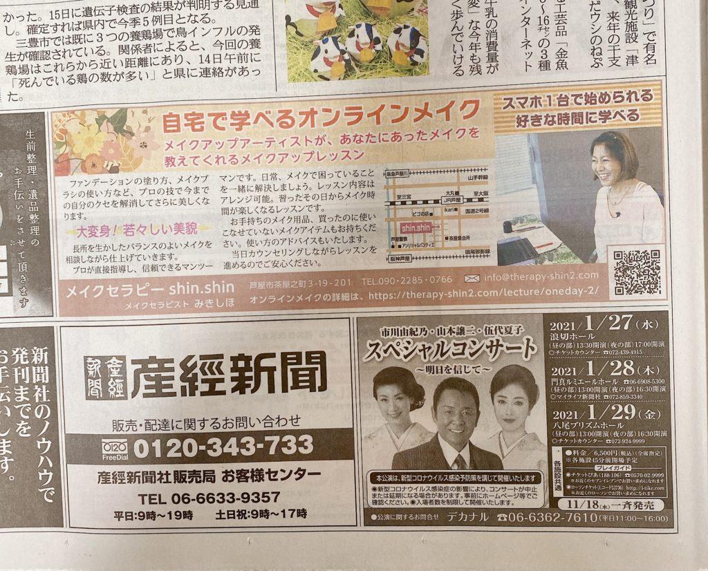 産経新聞大阪版にオンラインメイク掲載!