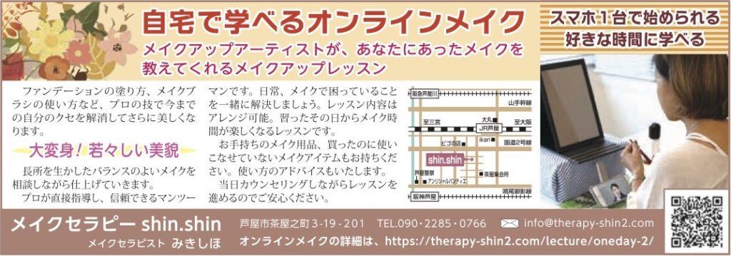 12/6の産経新聞(関西版)の25面に掲載されました