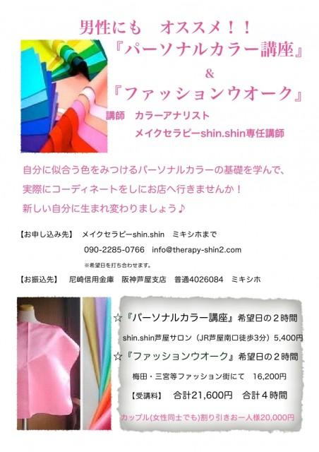 カラー&ファッションウオークの様子☆