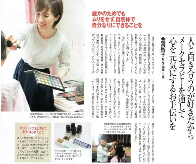 雑誌STORYにメイクセラピー記事掲載していただきました!