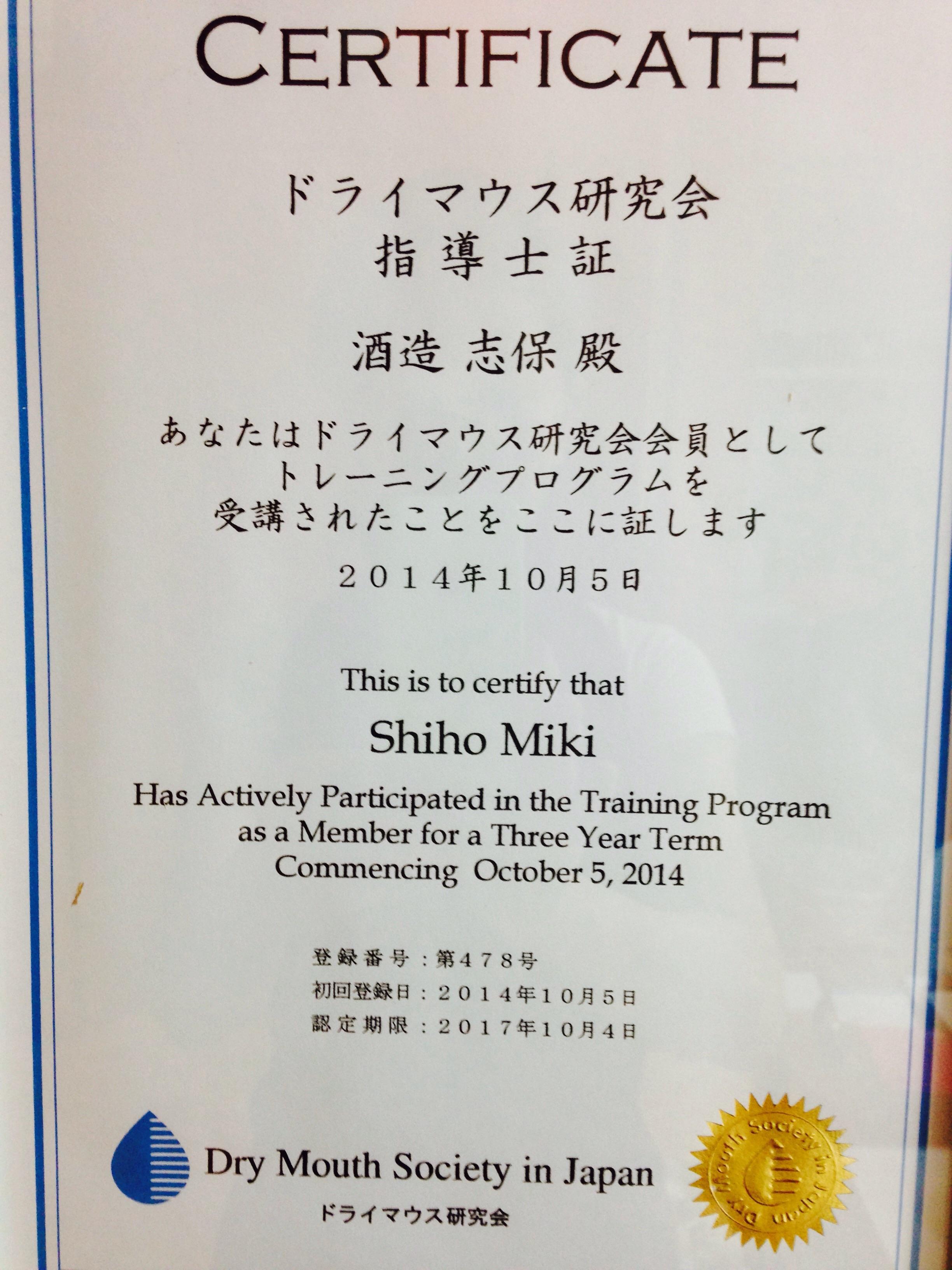shin.shinはドライマウス認定指導士です!