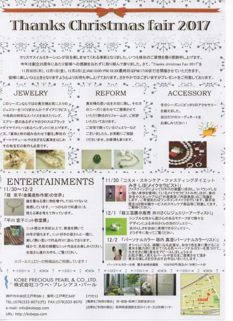 (11/30~12/2)神戸「パール展示会&サプリメント販売コラボ」