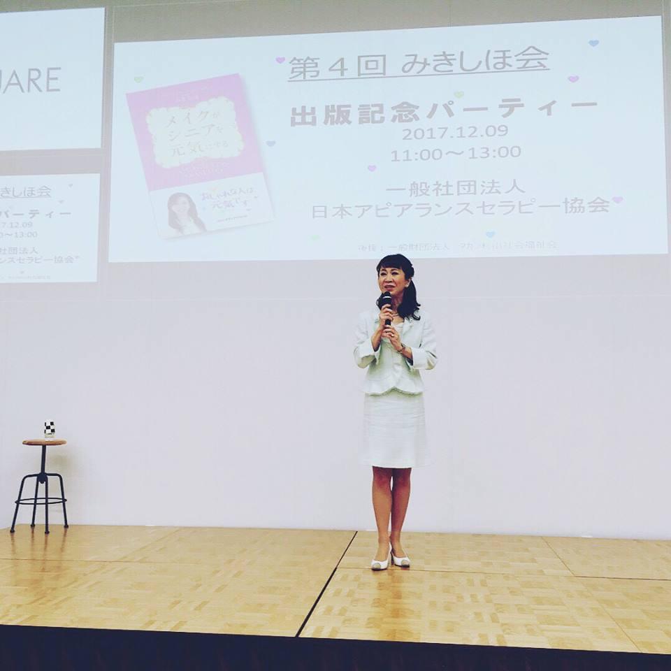 第4回みきしほ会「出版記念パーティー」開催
