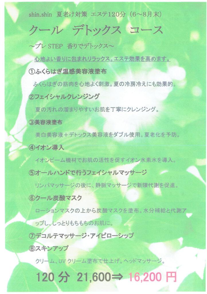 エステ「夏老け対策コース」キャンペーン!