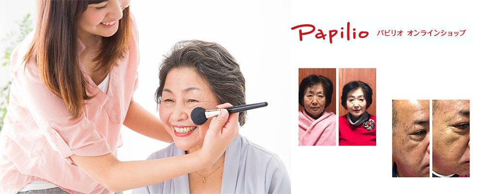③新ブランド「パピリオ」