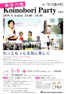 アクティブシニアの日「Koinobori Party!」