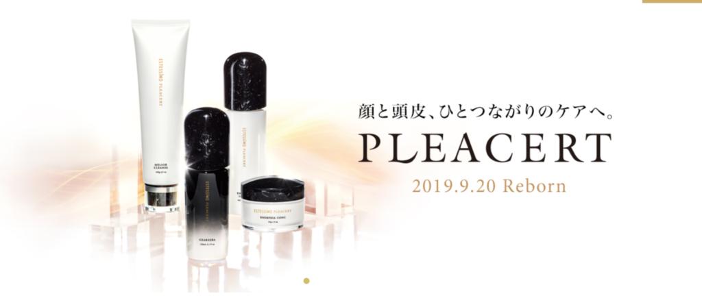 〈フェイス&ヘア美容液〉プレサート ギアセラ 新発売!【その1】