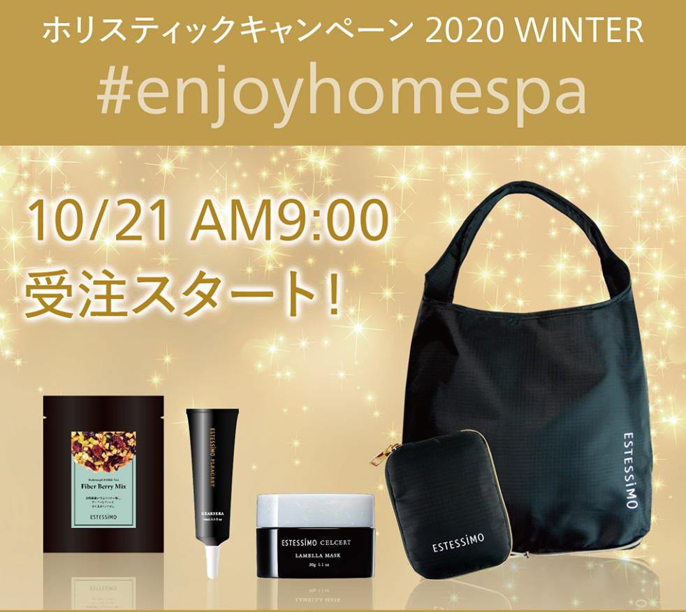 【プレゼント】ホリスティックキャンペーン商品