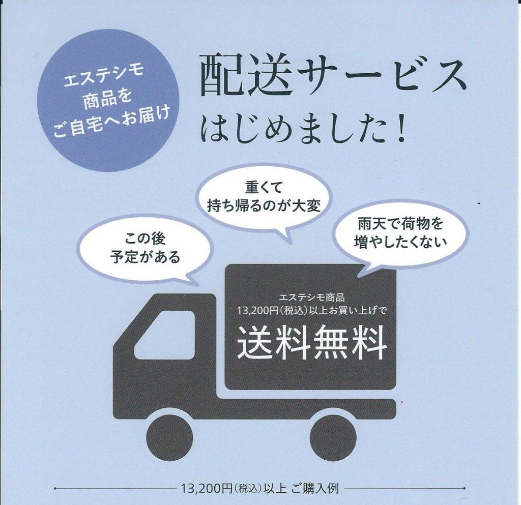 ESTESSiMO直送【無料配送サービス】