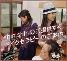 メイクセラピーshin.shin