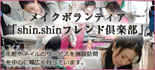 メイクボランティア「shin.shinフレンド倶楽部」