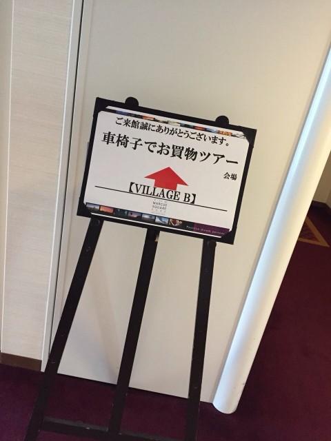 車いすでお買い物ツアーin神戸でメイクを