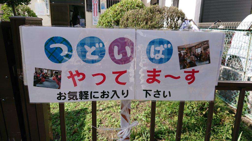 摂津まるごとプロジェクトでメイクボランティア
