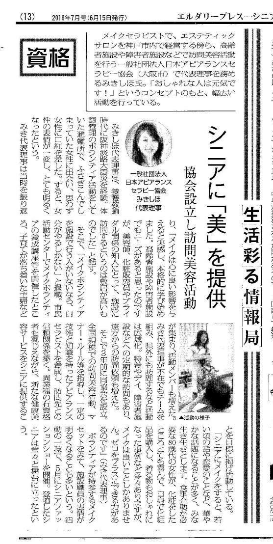 月刊エルダリープレスシニアライフ版 7月号記事掲載