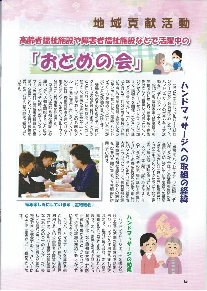 ハンドマッサージボランティア「おとめの会」の記事