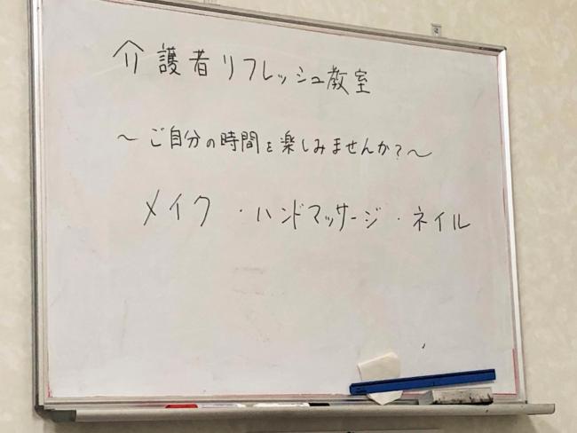 須磨で介護者リフレッシュ教室