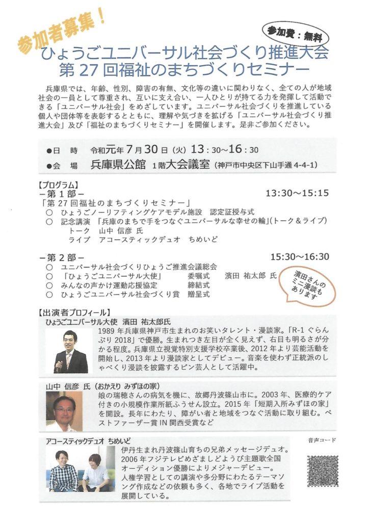 令和元年度「ひょうごユニバーサル社会づくり賞」知事賞受賞しました!
