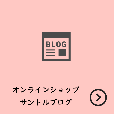 オンラインショップサントルブログ