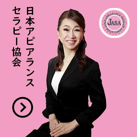 日本アピアランスセラピー協会