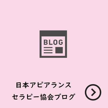 日本アピアランスセラピー協会ブログ