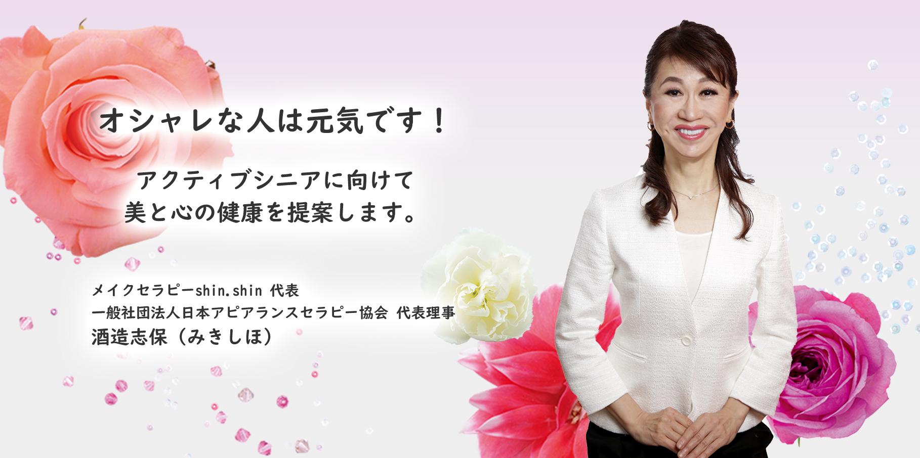 オシャレな人は元気です!アクティブシニアに向けて美と心の健康を提案します。メイクセラピーshin.shin 代表 一般社団法人日本アピアランスセラピー協会 代表理事 酒造志保(みきしほ)