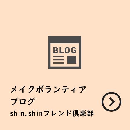 メイクボランティアブログ shin.shinフレンド倶楽部
